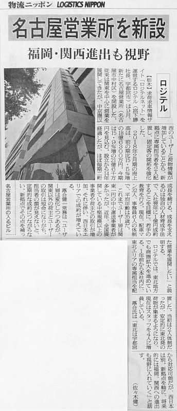 181030ニッポン